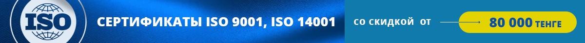 Сертификаты ISO