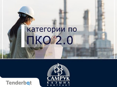 Новые категории для прохождения ПКО 2.0 на портале Самрук-Казына