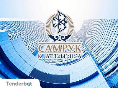 Реестр товаропроизводителей холдинга Самрук-Казына.