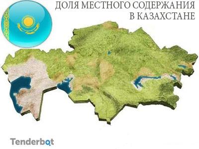Доля местного содержания в Казахстане.