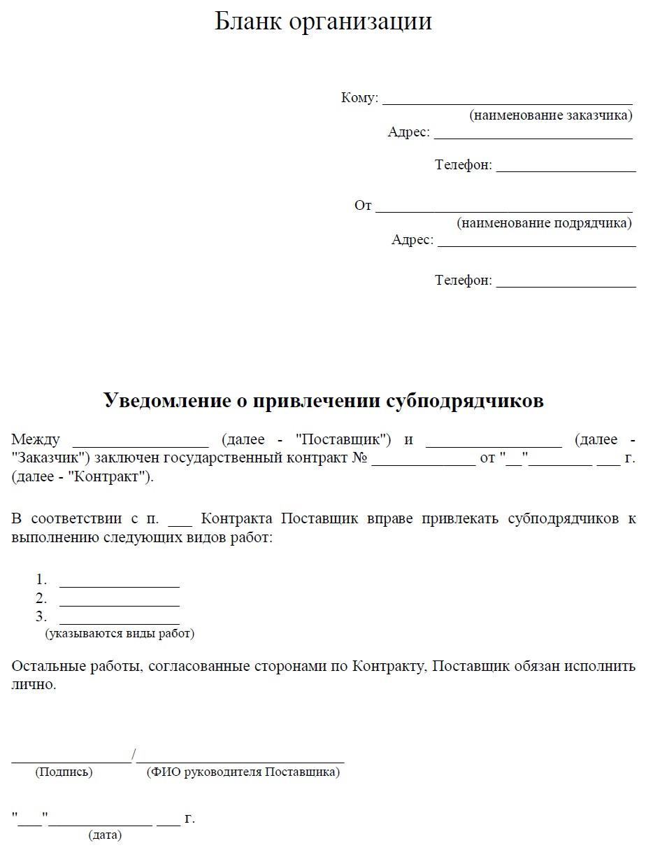 Образец - Письмо о привлечении субподрядчика