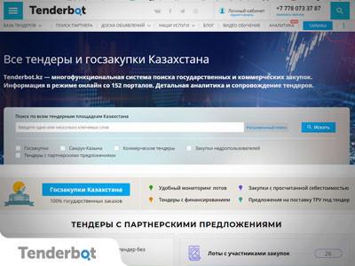Обновление в базе тендеров портала Tenderbot.kz
