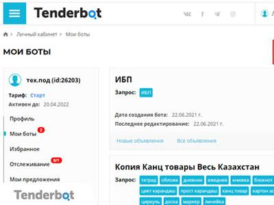 А вы знали об этих возможностях портала Tenderbot?