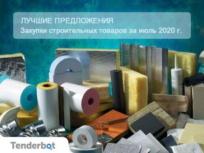 Лучшие предложения: Тендеры по строительным товарам за июль 2020 года