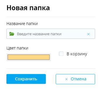 Как добавить/изменить/удалить папку?