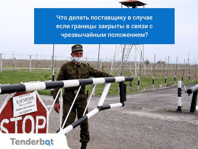 Что делать поставщику в случае если границы Казахстана закрыты в связи с чрезвычайным положением?
