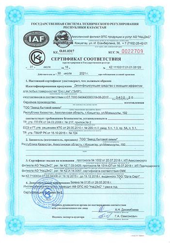 Сертификат соответствия - Образец