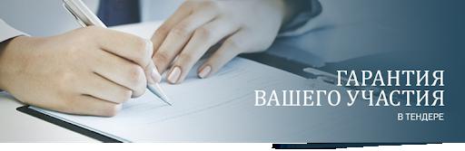 Банковские гарантии при участии в тендере  - Tenderbot.kz